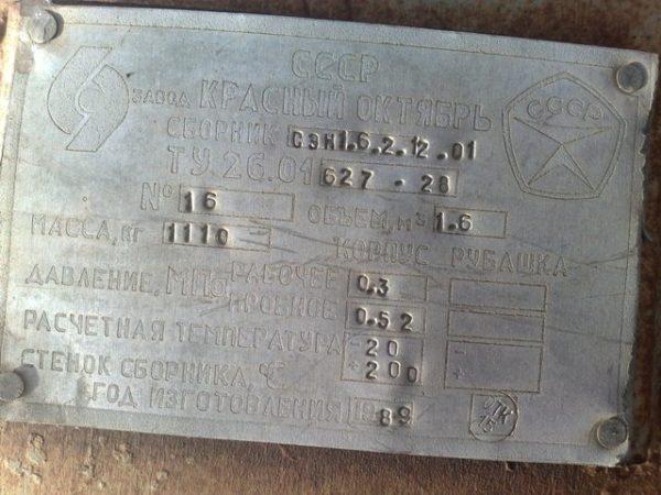 Сборник стальной эмалированный объём 1,6 м.куб