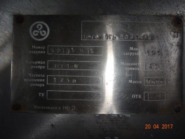 Центрифуга ФГН-903Т-01