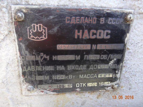 Насос графитовый Х 45/54 ГОУ