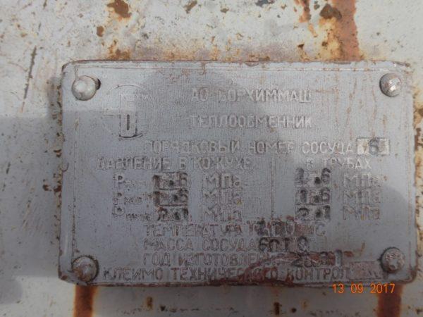 Теплообменник 1000 ТНГ-1,6-М1-0/25Г-4-4 F = 217 м.кв.
