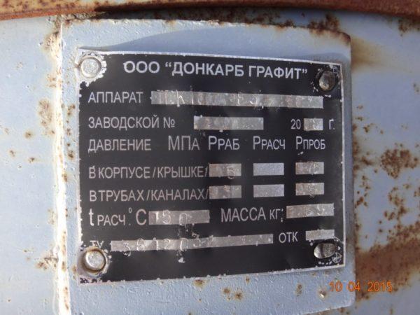 Теплообменник графитовый тип ТГ-КТ 800/1В37-56