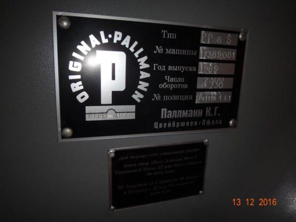 Установка Pallmann для измельчения тип PP 8 S с качающимся ситом