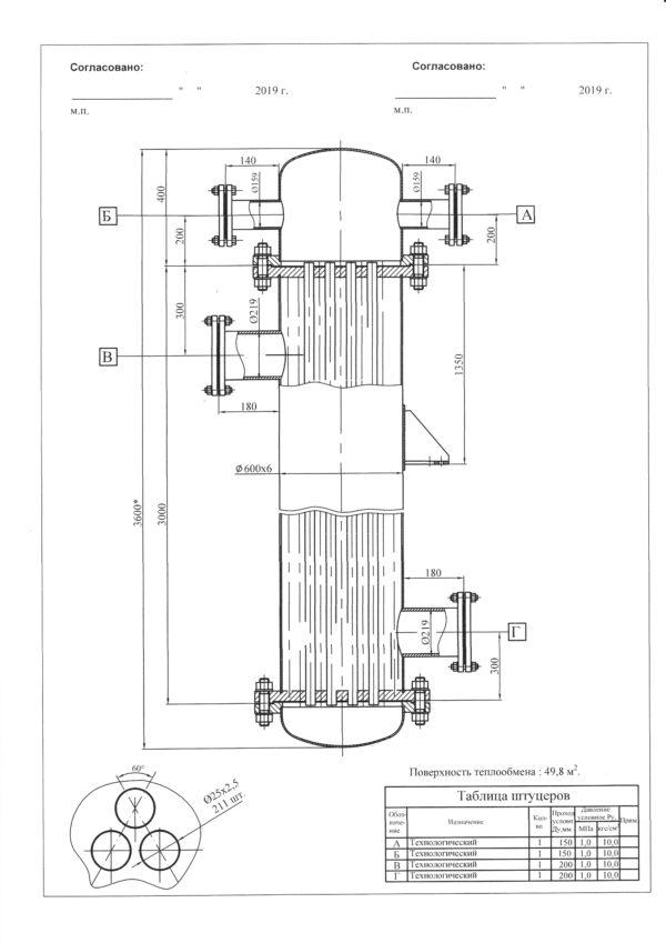 Теплообменник тип 600 ТНВ-1,0-М8