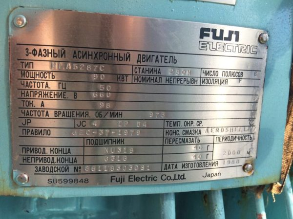 Смеситель периодического действия центробежный лопастной тип FM–1000J